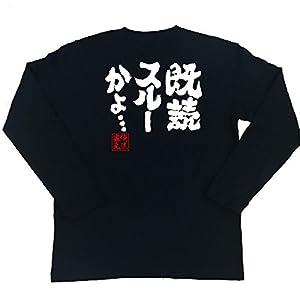 魂心Tシャツ 既読スルーかよ…(Mサイズ長袖Tシャツ黒x文字白)