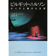 自伝『ビルギット・ニルソン オペラに捧げた生涯』のAmazonの商品頁を開く