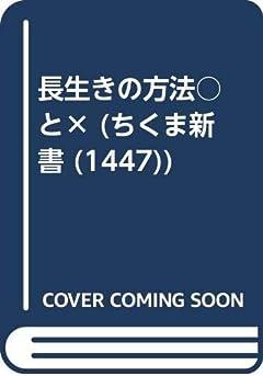 長生きの方法○と× (ちくま新書 1447)