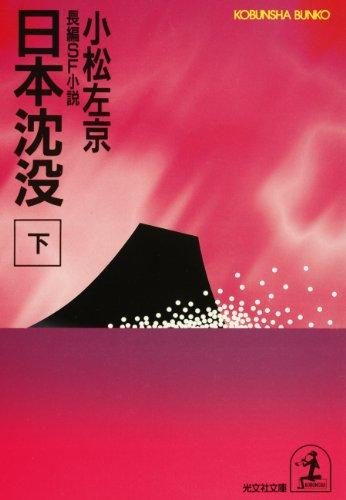日本沈没(下) (光文社文庫)
