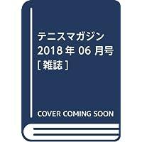 テニスマガジン 2018年 06 月号 [雑誌]