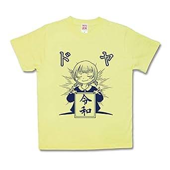 カミカゼスタイル (kamikazestyle) 【おふざけTシャツ】令和ようじょ (XS, イエロー)