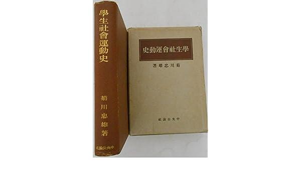 学生社会運動史 (1931年)   菊川...