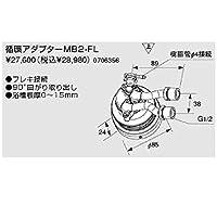 ノーリツ循環アダプターMB2 【MB2-FL】(0706356)【MB2FL】 給湯器