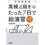 【CD付】英検4級 を たった7日で総演習 予想問題集 新試験対応版 (学研英検シリーズ)