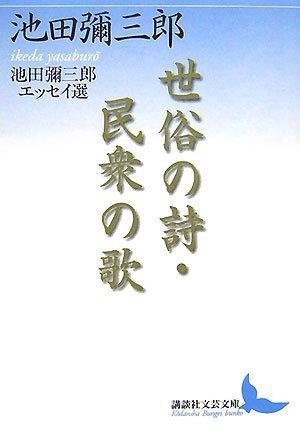 世俗の詩・民衆の歌 池田彌三郎エッセイ選 (講談社文芸文庫)