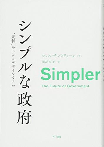 """シンプルな政府:""""規制""""をいかにデザインするか / キャス・サンスティーン"""
