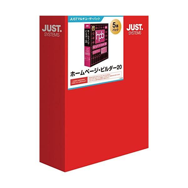 ホームページ・ビルダー20 5本パックの商品画像