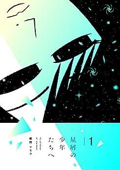 [郷田 マモラ]の星屑の少年たちへ1