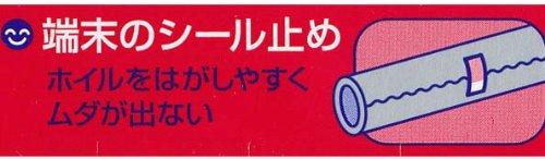 三菱ホイル 長巻 アルミホイル 25cm×25m