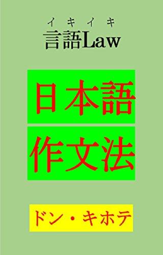 日本語作文法: 言語Law