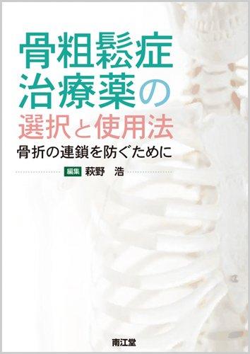 骨粗鬆症治療薬の選択と使用法―骨折の連鎖を防ぐために