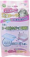 マルカン うさぎの楽ちん清潔トイレ 専用消臭シーツ(約2週間分) MR-382