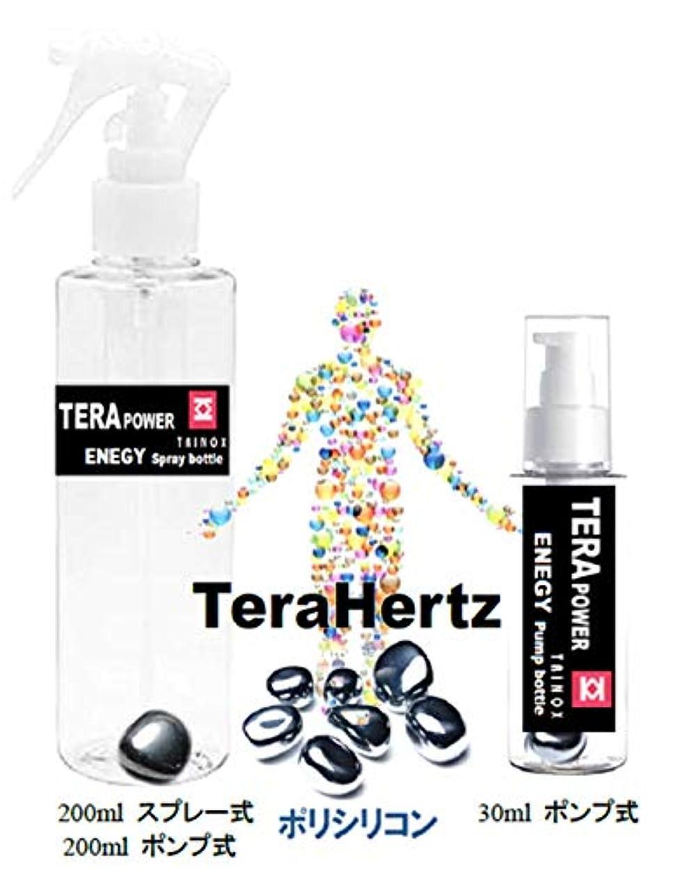 容赦ない刈る満足テラパワー エナジーボトル 振動機能水 200ml +30ml 血行促進 筋肉 リフレッシュ 筋肉痛 腰痛 肩こり