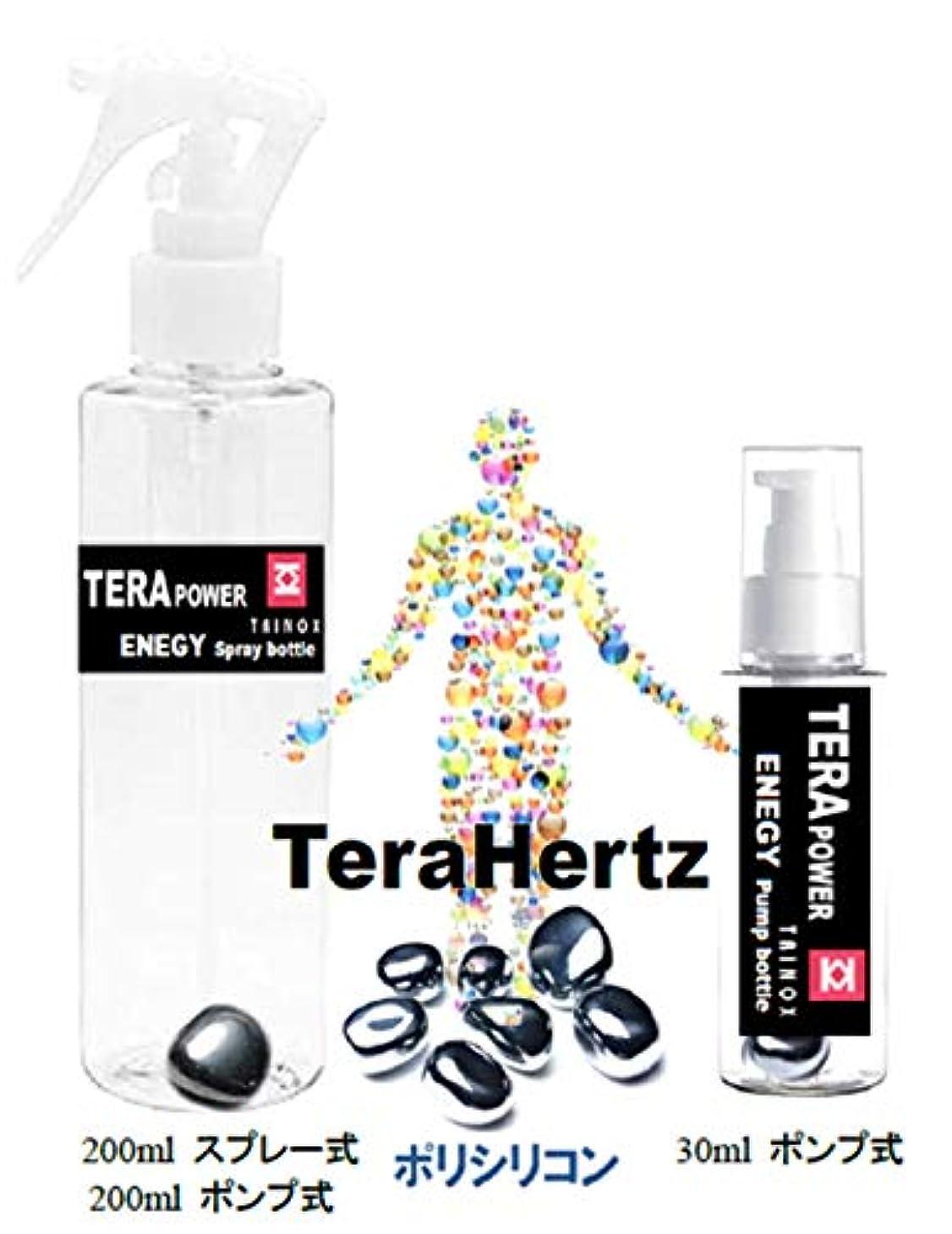 コードキモい一時解雇するテラパワー エナジーボトル 振動機能水 200ml +30ml 血行促進 筋肉 リフレッシュ 筋肉痛 腰痛 肩こり