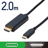 エレコム 変換ケーブル USBC HDMI 2.0m ブラック CAC-CHDMI20BK