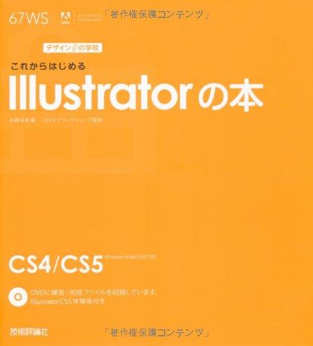 デザインの学校 これからはじめるIllustratorの本の詳細を見る