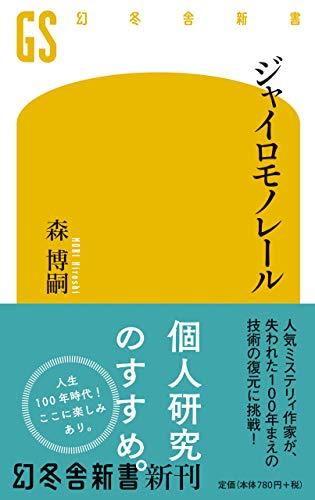 ジャイロモノレール (幻冬舎新書)