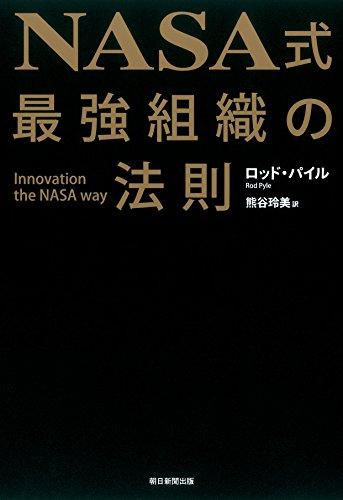 NASA式 最強組織の法則の詳細を見る