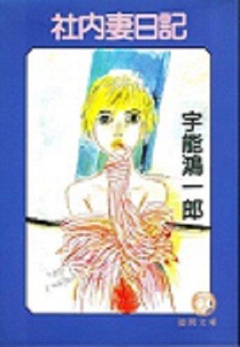 社内妻日記 (徳間文庫)の詳細を見る