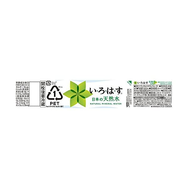 コカ・コーラ い・ろ・は・す 天然水 ペットボトルの紹介画像2