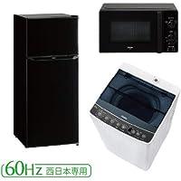 新生活 一人暮らし 家電セット 冷蔵庫 洗濯機 電子レンジ 3点セット 新品 西日本地域専用 ハイアール 2ドア冷蔵庫 ブラック色 130L 全自動洗濯機 洗濯4.5kg 電子レンジ ブラック 17L 60Hz 設置料金別途 JR-N130AK+JW-C45AK+JM-17H-50K