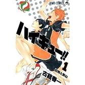 ハイキュー!! コミック 1-11巻セット (ジャンプコミックス)