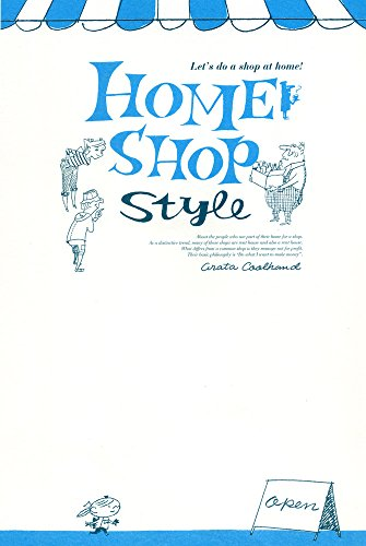 HOME SHOP style (Hi books)