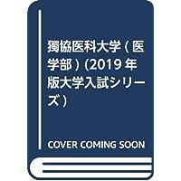 獨協医科大学(医学部) (2019年版大学入試シリーズ)