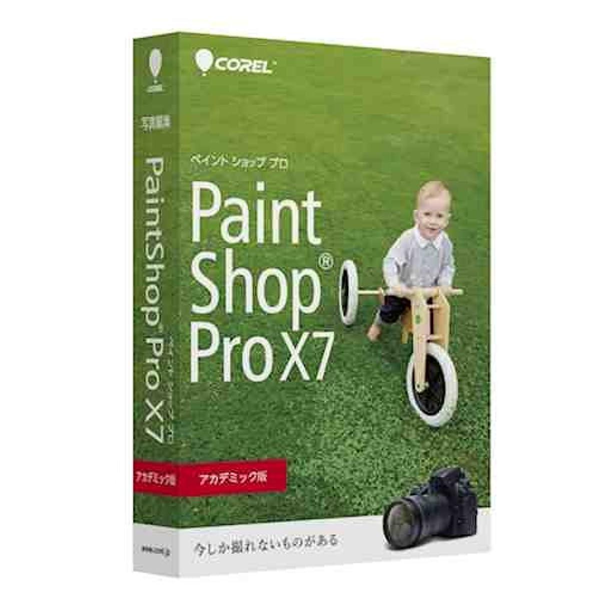 Corel PaintShop Pro X7 アカデミック版