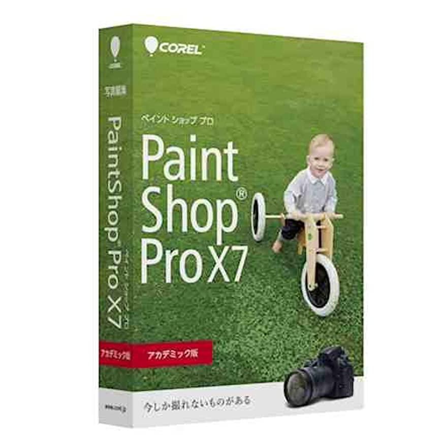 座標特徴子供時代Corel PaintShop Pro X7 アカデミック版