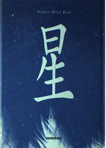 星 (Nature mind book)の詳細を見る