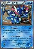 ポケモンカードXY ゲッコウガ(R) /破天の怒り(PMXY9)/シングルカード