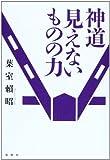 神道 見えないものの力 〈新装版〉 (神道コレクション・日本人の美しい暮らし方)