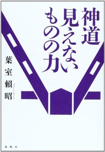 神道 見えないものの力 〈新装版〉 (神道コレクション・日本人の美しい暮らし方)の詳細を見る