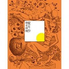 椎名林檎「今夜だふ」のCDジャケット