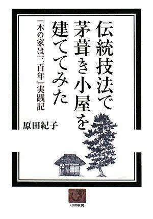 伝統技法で茅葺き小屋を建ててみた―『木の家は三百年』実践記 (人間選書)