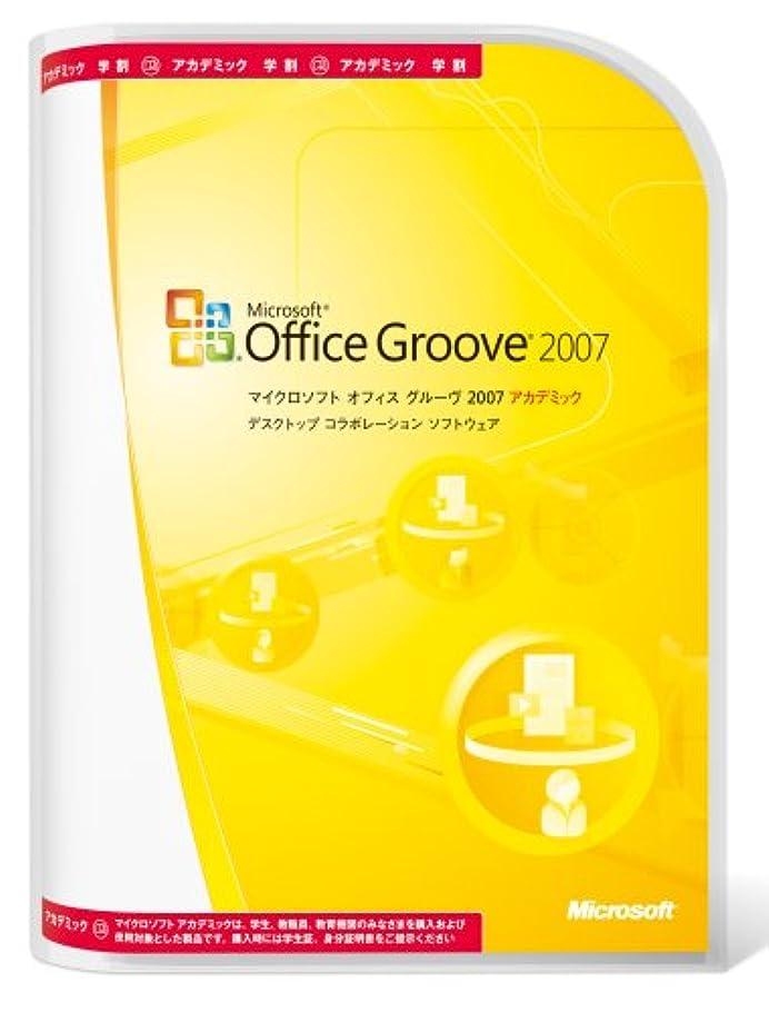 セットアップオーストラリア人くさび【旧商品/メーカー出荷終了/サポート終了】Microsoft Office Groove 2007 アカデミック