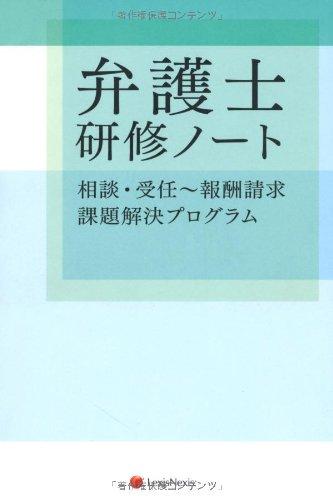 弁護士研修ノート 相談・受任~報酬請求 課題解決プログラムの詳細を見る