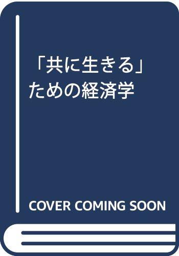 [画像:「共に生きる」ための経済学 (平凡社新書)]