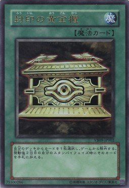 遊戯王 封印の黄金櫃 【ウルトラ】 VB9-JP002