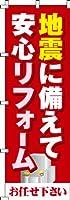 地震に備えて安心リフォーム  のぼり旗 600×1800 専用ポール(白色)付 3セット
