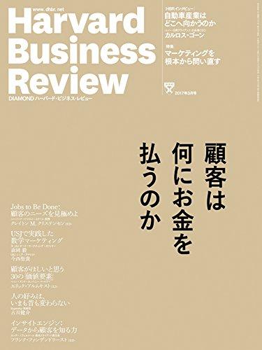 ダイヤモンドハーバードビジネスレビュー 2017年 03 月号 [雑誌] (顧客は何にお金を払うのか)