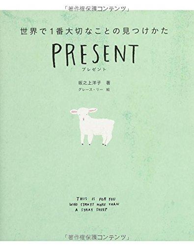 世界で1番大切なことの見つけかたPRESENT プレゼントの詳細を見る