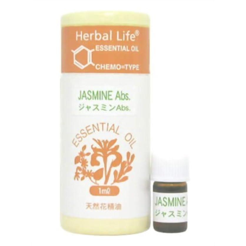 下最初は温度生活の木 エッセンシャルオイル 花精油 ジャスミンAbs 1ml