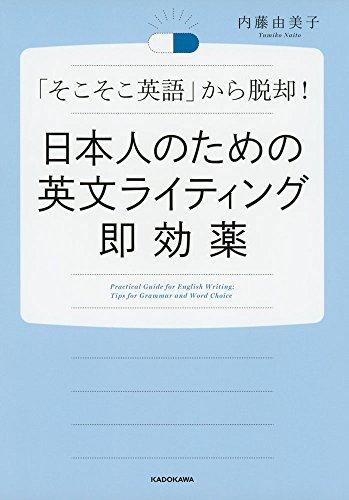 日本人のための英文ライティング即効薬の詳細を見る