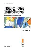 日韓企業主義的雇用政策の分岐―権力資源動員論からみた労働組合の戦略 (シリーズ・現代の福祉国家)