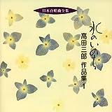 日本合唱曲全集「水のいのち」高田三郎作品集(1)
