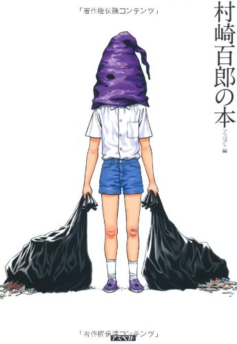 村崎百郎の本の詳細を見る