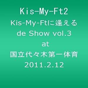 Kis-My-Ftに逢えるde Show vol.3 at 国立代々木第一体育館 2011.2.12 (ジャケットB) [DVD]